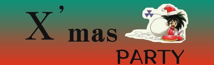 今年も盛大にクリスマスパーティを開催しました。
