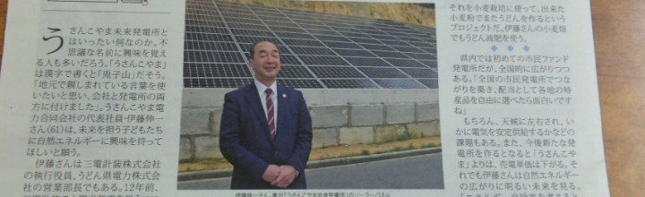 市民共同発電所ビジネス香川に掲載