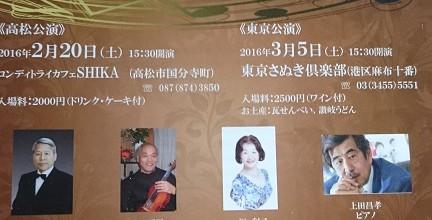 坂昭男さんのクラシックコンサート