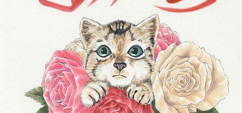 金谷裕と杉ノ内由紀の展示会【猫ばら日和】