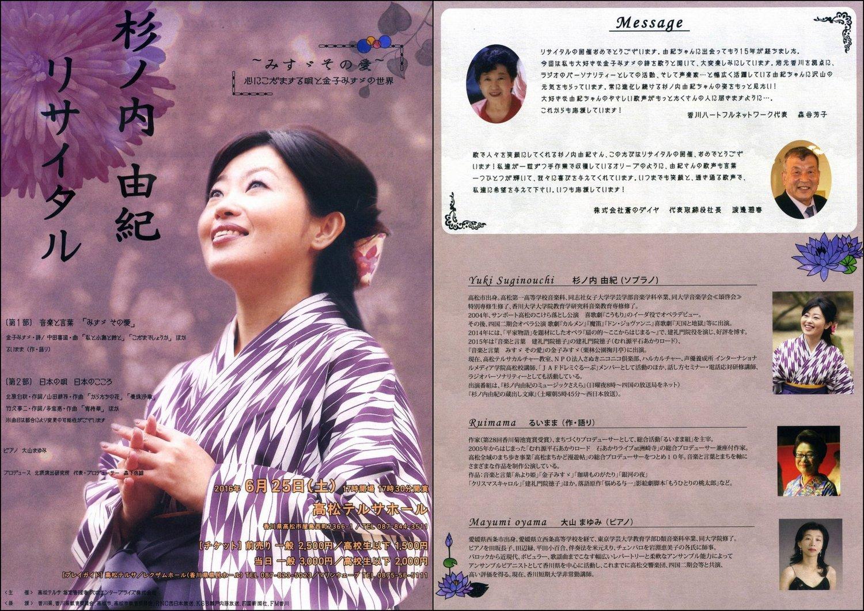 2016June_YukiSuginouti-recital_TakamatuTerusa