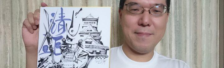 金谷裕の熊本応援イラストが展示されます。