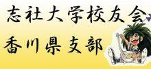 平成31年同志社校友会総会・懇親会のご案内