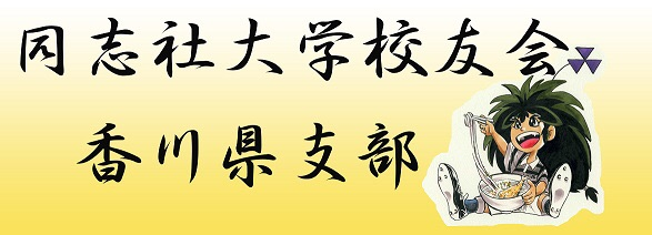 木野戸秀行さん(昭55年工学部卒)高松商工会議所の広報誌に登場