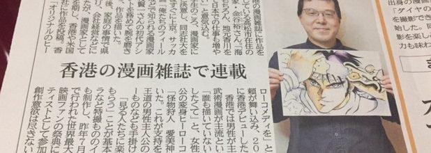 四国新聞に金谷先輩が掲載されました!!