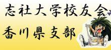 井上会長春の叙勲受章