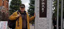 同志社大学キャンパス訪問記
