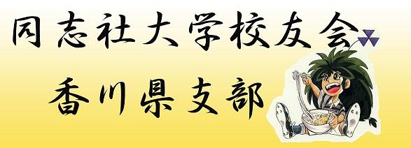 同志社校友会香川県支部の今後の行事についてのご連絡