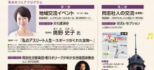 同志社フェアin香川 お知らせ 2部卒業生交流レセプションのみ中止について