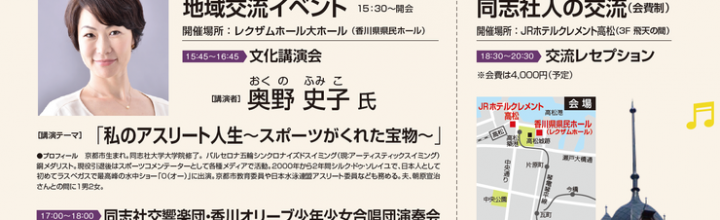 2020年3月14日 香川県にて同志社フェアin香川を開催いたします